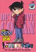 名探偵コナン DVD PART24 vol.9