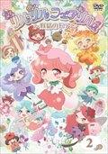 リルリルフェアリル〜妖精のドア〜 Vol.2