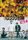 闇金ウシジマくん Season3 Vol.2
