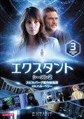 エクスタント シーズン2 Vol.3