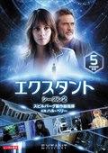エクスタント シーズン2 Vol.5