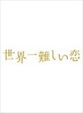 世界一難しい恋 Vol.1