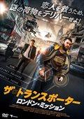ザ・トランスポーター 〜ロンドン・ミッション〜