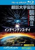 【Blu-ray】インデペンデンス・デイ:リサージェンス