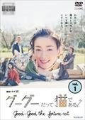 連続ドラマW グーグーだって猫である2 -good good the fortune cat- Vol.1