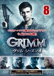 GRIMM/グリム シーズン4 Vol.08