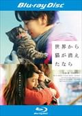 【Blu-ray】世界から猫が消えたなら