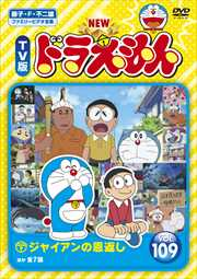 NEW TV版 ドラえもん VOL.109