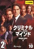 クリミナル・マインド FBI vs. 異常犯罪 シーズン10 Vol.2