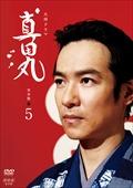 NHK大河ドラマ 真田丸 完全版 5巻