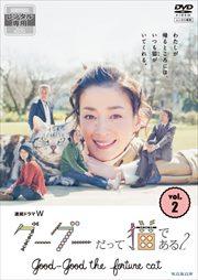 連続ドラマW グーグーだって猫である2 -good good the fortune cat- Vol.2