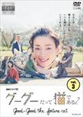 連続ドラマW グーグーだって猫である2 -good good the fortune cat- Vol.3