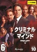 クリミナル・マインド FBI vs. 異常犯罪 シーズン10 Vol.6