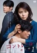 コントレール〜罪と恋〜 1
