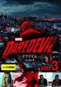 マーベル/デアデビル シーズン1 Vol.3