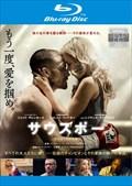 【Blu-ray】サウスポー