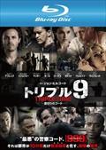 【Blu-ray】トリプル9 裏切りのコード