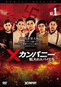Xカンパニー 戦火のスパイたち シーズン1 Vol.1