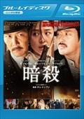 【Blu-ray】暗殺