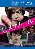 【Blu-ray】ヒメアノ〜ル