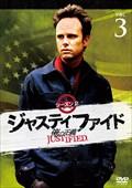 JUSTIFIED 俺の正義 シーズン2 3巻