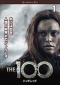 THE 100/ハンドレッド<サード・シーズン> Vol.1