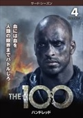 THE 100/ハンドレッド<サード・シーズン> Vol.4