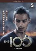 THE 100/ハンドレッド<サード・シーズン> Vol.5