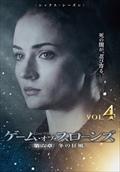 ゲーム・オブ・スローンズ 第六章:冬の狂風 Vol.4