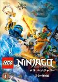 レゴ ニンジャゴー 天空の海賊編 Vol.1