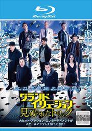 【Blu-ray】グランド・イリュージョン 見破られたトリック