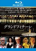 【Blu-ray】グランドフィナーレ