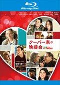 【Blu-ray】クーパー家の晩餐会