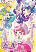 プリパラ Season3 theater.2