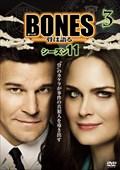 BONES -骨は語る- シーズン11 vol.3