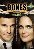 BONES -骨は語る- シーズン11 vol.4