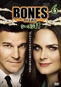 BONES -骨は語る- シーズン11 vol.6