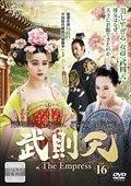 武則天-The Empress- Vol.16