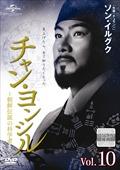チャン・ヨンシル〜朝鮮伝説の科学者〜 Vol.10