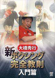 大橋秀行 ボクシング 新!完全教則 入門篇