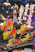 大日本プロレス血みどろデスマッチ復刻シリーズ 毒針!蜘蛛の巣デスマッチ