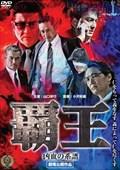 覇王〜凶血の系譜〜