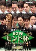麻雀プロリーグ 2016モンド杯 予選セレクション3