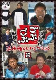 ごぶごぶ 浜田雅功セレクション 16