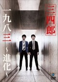 三四郎/一九八三〜進化〜