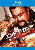 【Blu-ray】エンド・オブ・ア・ガン 沈黙の銃弾