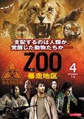 ZOO-暴走地区- シーズン1 Vol.4