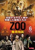 ZOO-暴走地区- シーズン1 Vol.6