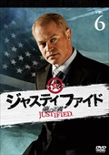 JUSTIFIED 俺の正義 シーズン3 6巻