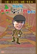 吉田類 北海道ぶらり街めぐり 小樽/天売・焼尻・羽幌/厚真 編